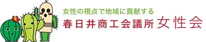 春日井商工会議所 女性会